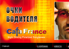 Шаблоны для «Очки для водителя Cafa France»