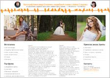 Сайт Фотографа Александра Стеценко и визажиста Алены Стеценко