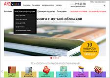 Arsbook компания по созданию фотокниг